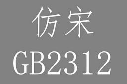 仿宋GB2312字体段首LOGO