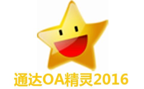 通达OA精灵2016段首LOGO