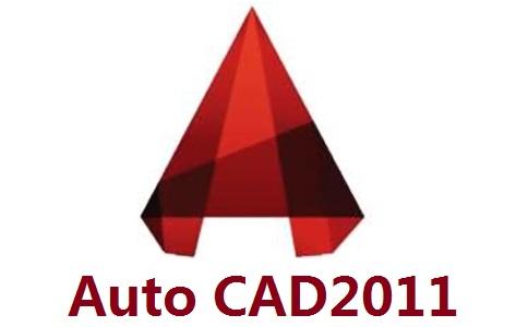 Auto CAD2011下载