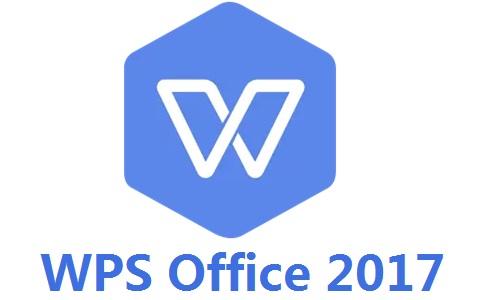 WPS Office 2017段首LOGO