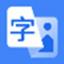 OCR助手1.2.1.1 最新版