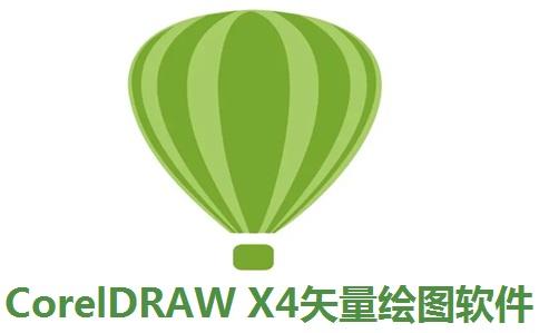 CorelDRAW X4矢量绘图软件段首LOGO