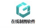 在线制图软件下载