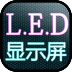 新锐LED电子显示屏播放软件3.2 正式版