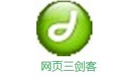 网页三剑客段首LOGO