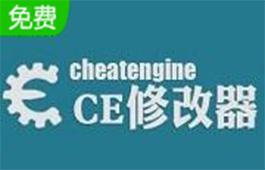 CE修改器(Cheat Engine)段首LOGO
