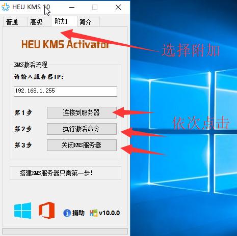win10激活工具KMS
