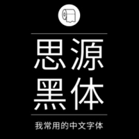 思源黑体(Source Han Sans)