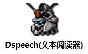 Dspeech(文本阅读器)段首LOGO