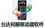 台达伺服驱动器软件段首LOGO