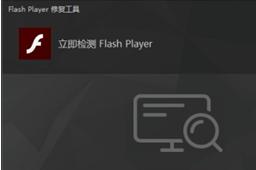 Flash修复工具段首LOGO