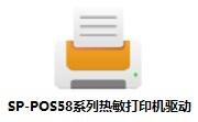 SP-POS58系列热敏打印机驱动段首LOGO