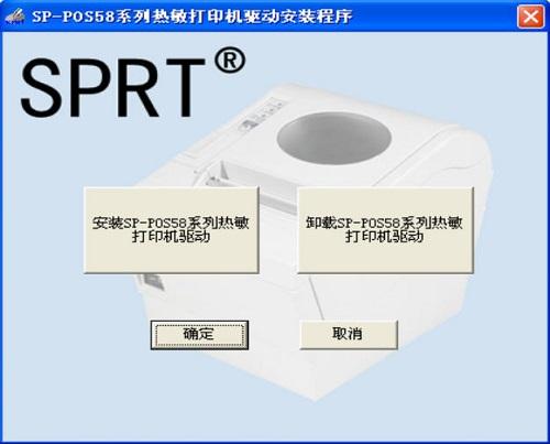 SP-POS58系列热敏打印机驱动截图0