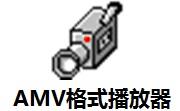 AMV格式播放器段首LOGO