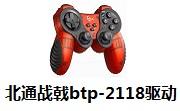 北通战戟btp-2118驱动段首LOGO