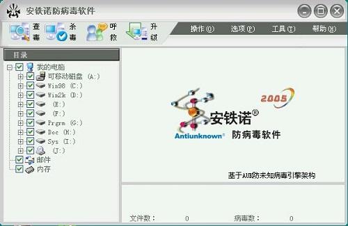安铁诺杀毒软件截图0