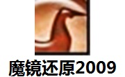 魔镜还原2009段首LOGO