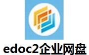 edoc2企业网盘段首LOGO